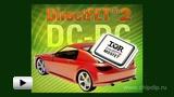 Смотреть видео: Автомобильные транзисторы DirectFET2 для высокоскоростных переключений