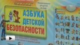 Смотреть видео: Электронный звуковой плакат -  Азбука детской безопасности
