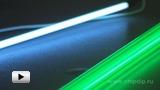 Смотреть видео: Флуоресцентные лампы для декоративной подсветки