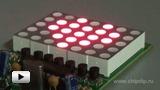 Смотреть видео: Анимированная светодиодная вывеска для привлечения внимания к вашему стенду или витрине