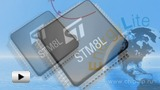 Смотреть видео: Микроконтроллеры STM8L с ультранизким энергопотреблением