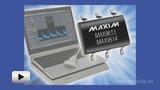 Смотреть видео: MAX9613, MAX9615 усилители с функцией автоматической калибровки