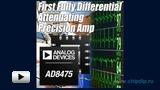 Смотреть видео: AD8475 - новый дифференциальный прецизионный усилитель от Analog Devices