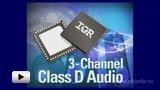 Смотреть видео: Аудиодрайвер IRS2053M для 3-канальных аудиоусилителей класса D