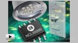 Смотреть видео: Драйвер светодиодов NCL30000 с функцией коррекции мощности