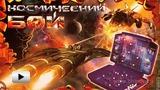 Смотреть видео: Настольная игра - Космический бой