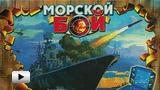 Смотреть видео: Настольная игра - Морской бой
