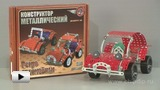 "Watch video: ""Retro-Automobile"" Metal Construction Set"