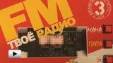 Смотреть видео: Cтереофонический радиоконструктор - раскраска для детского творчества