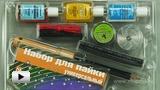 Watch video: Universal Soldering Kit