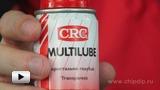 Смотреть видео: Водостойкая универсальная смазка CRC Multilube