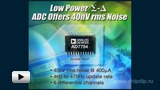 Смотреть видео: AD7794 – сигма-дельта АЦП с низким уровнем шумов