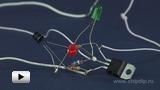 Смотреть видео: Индикатор перегрузки стабилизатора напряжения