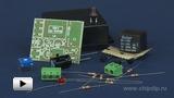Смотреть видео: Электрический таймер для управления освещением
