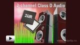 Смотреть видео: 2-канальный аудио драйвер класса D IRS2052M