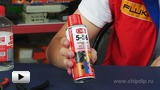 Watch video: Multipurpose lubricant CRC 5-56