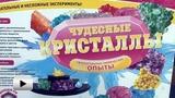 "Watch video: A set ""Wonderful crystals"""