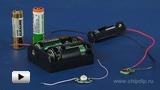 Смотреть видео: Мощный светодиод КИПД140А. Тестирование с батарейным питанием