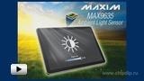 Смотреть видео: MAX9635 Высокопроизводительный датчик освещенности от Maxim