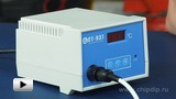 Watch video: ST-937 Soldering Station