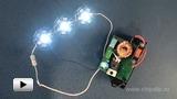 Смотреть видео: Повышающий преобразователь напряжения для мощного светодиода. Сделай сам