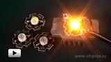 Смотреть видео: Мощные светодиоды компании «BETLUX  ELECTRONICS». Краткий обзор