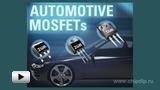 Смотреть видео: Семейство автомобильных 40-75 В MOSFET транзисторов
