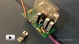 Смотреть видео: Усилитель низкой частоты на микросхеме LM4755T