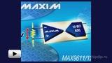 Смотреть видео: Усилители с токовым управлением и интерфейсом I2C MAX9611_MAX9612