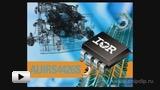 Смотреть видео: AUIRS4426S – надежный двухканальный драйвер нижнего плеча
