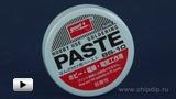 Watch video: Goot BS-10 Soldering Paste