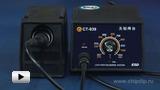 Смотреть видео: CT-939 паяльная станция