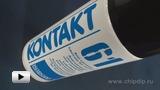 Смотреть видео: Защитное средство Kontakt 61