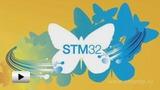 Смотреть видео: Серия недорогих микроконтроллеров STM32F10x от STM