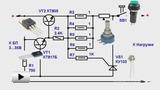 Смотреть видео: Регулируемый электронный предохранитель. Схемотехника