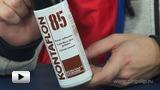 Смотреть видео: Фторопластовая смазка Kontaflon 85
