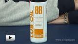 Смотреть видео: Бескислотная универсальная смазка LUB OIL 88