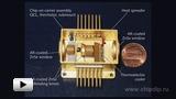 Смотреть видео: Термоэлектрический Субмодуль