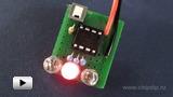 Смотреть видео: Управление  RGB–светодиодами с помощью контроллера PIC12F629