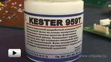 Смотреть видео: Безотмывочный флюс Kester 959T