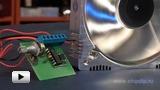 Смотреть видео: Широтно-импульсный регулятор постоянного тока