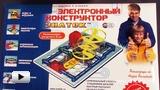 Смотреть видео: Электронный конструктор Знаток 180 схем. Обзор