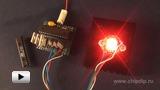Смотреть видео: Контроллер ATmega8  управляет  RGB-светодиодом
