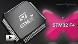 Смотреть видео: Микроконтроллеры STM32 на базе ядра Cortex M4F