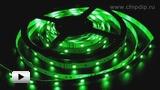 Смотреть видео: LS607 зеленая светодиодная лента 30 LED на метр