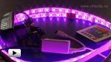 Смотреть видео: 3x05LG30RGB Набор светодиодной подсветки с лентой и пультом ДУ