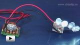Смотреть видео: Простые устройства для регулировки яркости светильников