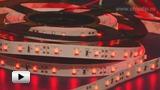 Смотреть видео: Лента светодиодная красного свечения 141-331