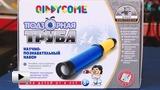 Смотреть видео: Qiddycome. Научно-познавательный набор Подзорная труба