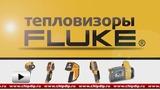 Смотреть видео: Энергоаудит с использованием тепловизоров Fluke
